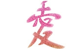 Buchstaben & Chinesische Zeichen